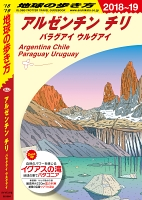 地球の歩き方 B22 アルゼンチン チリ パラグアイ ウルグアイ 2018-2019