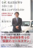 なぜ、私はBMWを3日に1台売ることができたのか