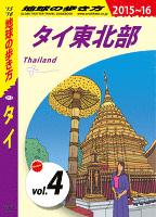 地球の歩き方 D17 タイ 2015-2016 【分冊】 4 タイ東北部
