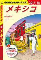地球の歩き方 B19 メキシコ 2017-2018