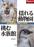 揺れる動物園 挑む水族館 ~存在意義を問い続けた130年~