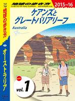 地球の歩き方 C11 オーストラリア 2015-2016 【分冊】 1 ケアンズとグレートバリアリーフ