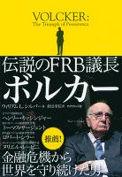 伝説のFRB議長 ボルカー