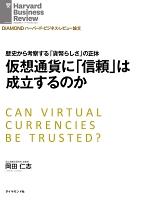 仮想通貨に「信頼」は成立するのか