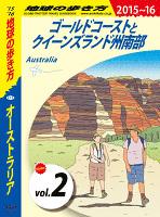 地球の歩き方 C11 オーストラリア 2015-2016 【分冊】 2 ゴールドコーストとクイーンズランド州南部