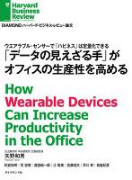 「データの見えざる手」がオフィスの生産性を高める
