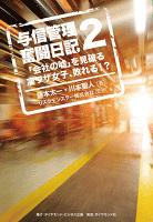 与信管理奮闘日記2