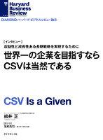 世界一の企業を目指すならCSVは当然である[インタビュー]