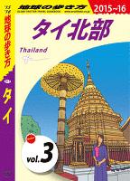 地球の歩き方 D17 タイ 2015-2016 【分冊】 3 タイ北部