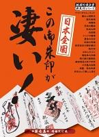 日本全国 この御朱印が凄い! 第壱集 増補改訂版