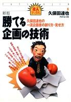 新版 勝てる企画の技術―――久保田達也の一流企画書の創り方・見せ方