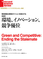環境、イノベーション、競争優位