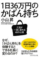 1日36万円のかばん持ち