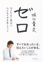 『ゼロ』の電子書籍