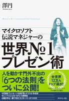 『マイクロソフト伝説のマネジャーの 世界№1プレゼン術』の電子書籍
