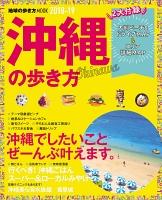 地球の歩き方MOOK 沖縄の歩き方 2018-2019