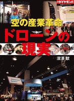空の産業革命 ドローンの現実
