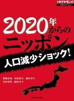 2020年からのニッポン