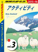 地球の歩き方 C10 ニュージーランド 2015-2016 【分冊】 3 アクティビティ