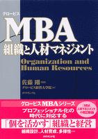グロービスMBA組織と人材マネジメント
