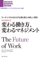 【インタビュー】変わる働き方、変わるマネジメント ワーク・シフトがもたらす企業と個人の新しい関係