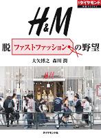 H&M 脱ファストファッションの野望
