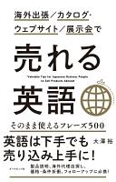 海外出張/カタログ・ウェブサイト/展示会で 売れる英語