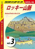 地球の歩き方 B13 アメリカの国立公園 2015-2016 【分冊】 3 ロッキー山脈