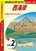 地球の歩き方 B13 アメリカの国立公園 2015-2016 【分冊】 2 西海岸