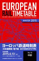 地球の歩き方 ヨーロッパ鉄道時刻表 2015 冬ダイヤ号 【分冊】 10 中欧