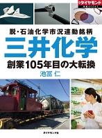 三井化学 創業105年目の大転換