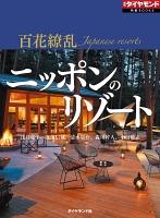 百花繚乱 日本のリゾート