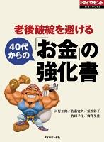 老後破綻を避ける 40代からの「お金」の強化書