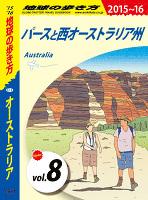 地球の歩き方 C11 オーストラリア 2015-2016 【分冊】 8 パースと西オーストラリア州