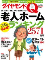 ダイヤモンドQ 創刊準備1号