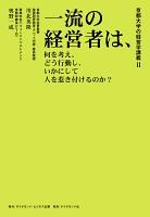 京都大学の経営学講義Ⅱ 一流の経営者は、何を考え、どう行動し、いかにして人を惹き付けるのか?