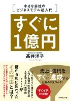 すぐに1億円 小さな会社のビジネスモデル超入門