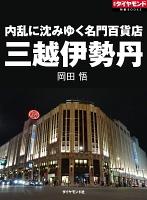 沈みゆく名門百貨店 三越伊勢丹