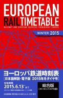 地球の歩き方 ヨーロッパ鉄道時刻表 2015 冬ダイヤ号