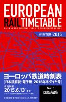 地球の歩き方 ヨーロッパ鉄道時刻表 2015 冬ダイヤ号 【分冊】 13 航路