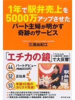 1年で駅弁売上を5000万アップさせたパート主婦が明かす奇跡のサービス