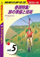 地球の歩き方 D27 フィリピン 2015-2016 【分冊】 5 巻頭特集/旅の準備と技術