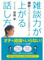 『雑談力が上がる話し方』の電子書籍