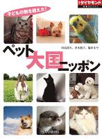 ペット大国ニッポン
