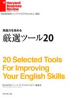英語力を高める 厳選ツール20