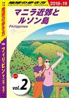 地球の歩き方 D27 フィリピン 2018-2019 【分冊】 2 マニラ近郊とルソン島