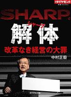 シャープ解体 改革なき経営の大罪