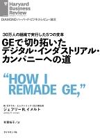 GEで切り拓いたデジタル・インダストリアル・カンパニーへの道