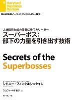 スーパーボス:部下の力量を引き出す技術
