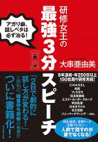 研修女王の最強3分スピーチ【CD無し】
